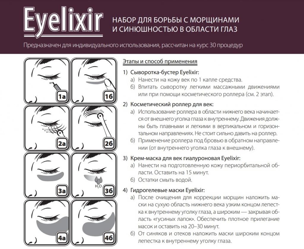 eyelixir.jpg